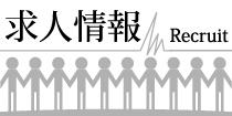 株式会社山田漢方|求人案内