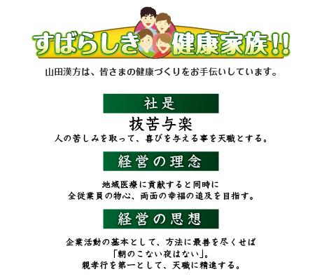 株式会社山田漢方|すばらしき健康家族!!